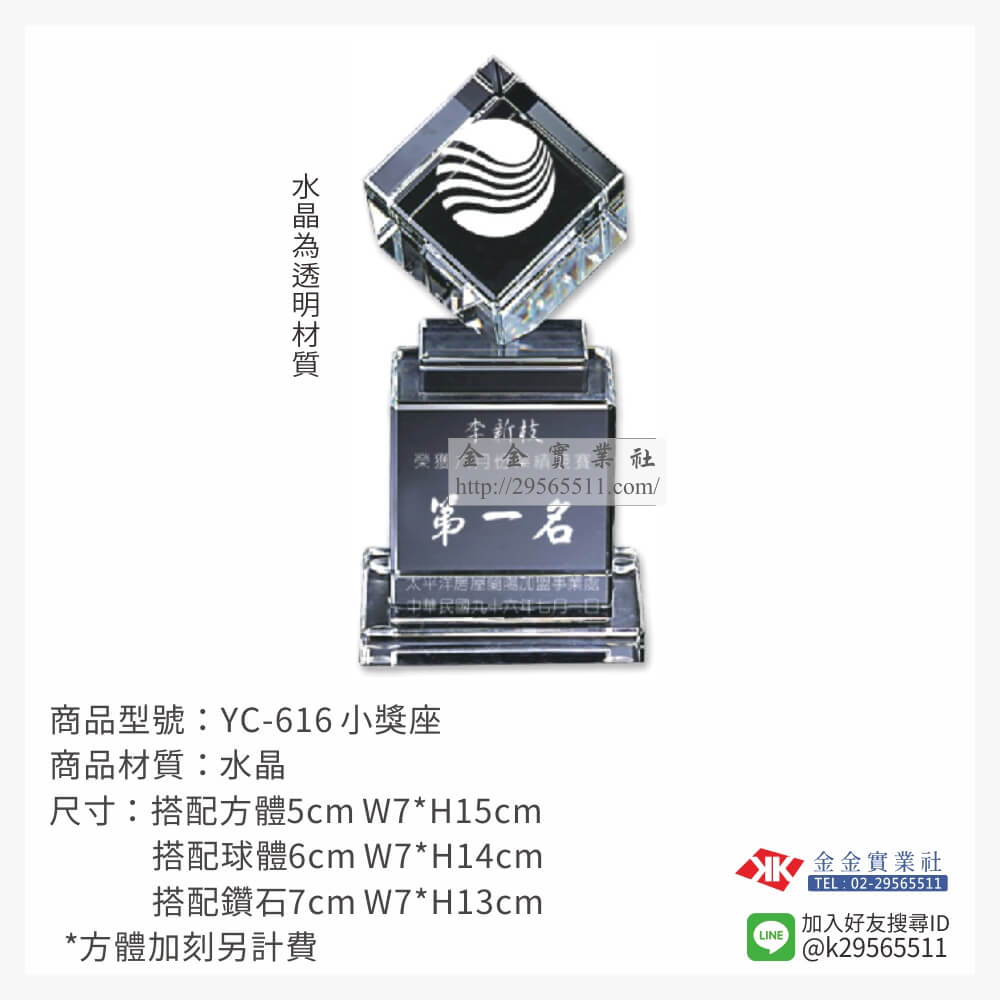 YC-616水晶獎座-$1100~