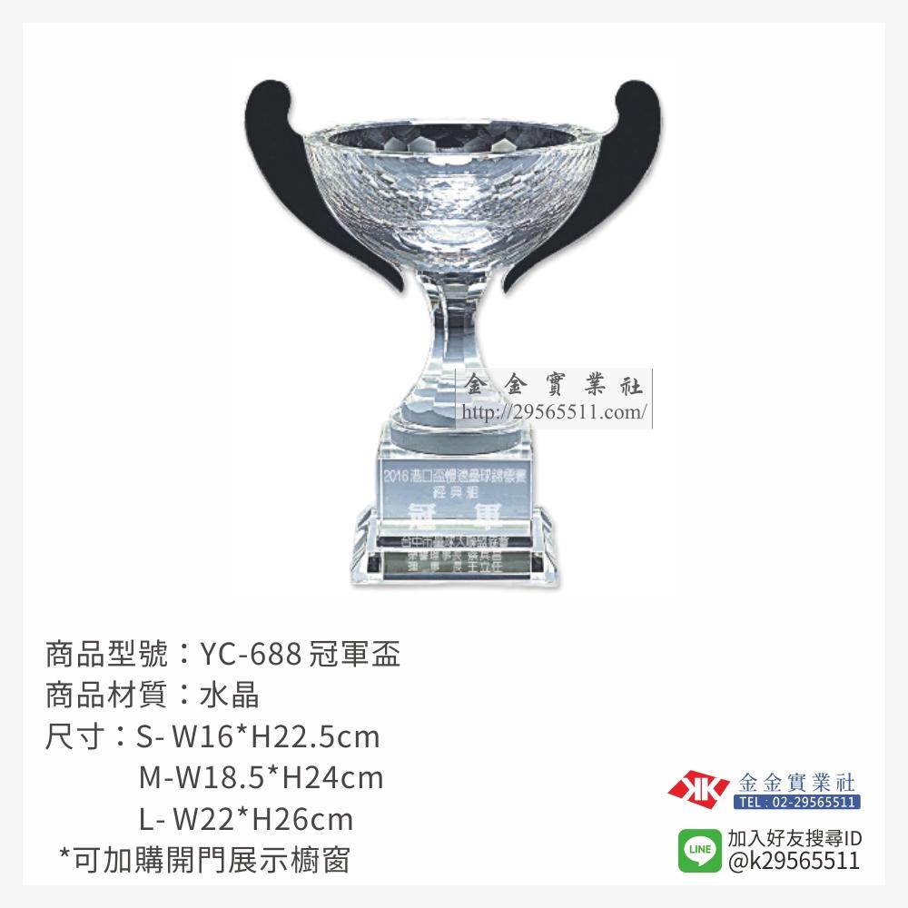 YC-688水晶獎座-$4000~