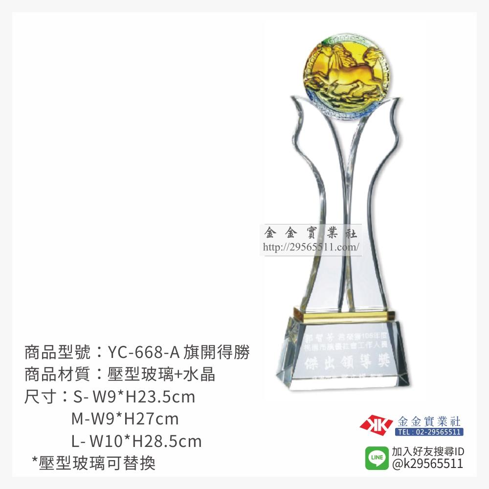 YC-668琉璃獎座-$1600~