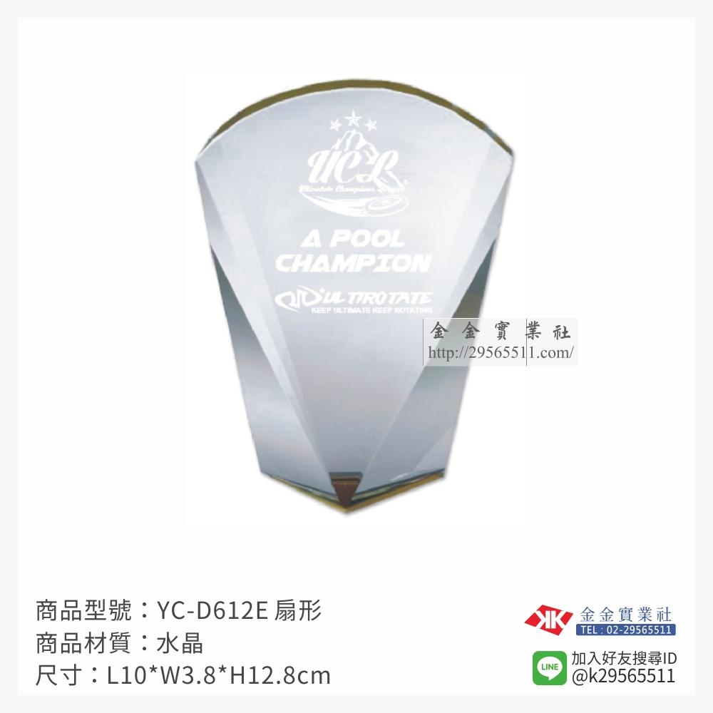 YC-D612E水晶獎牌-$1000~