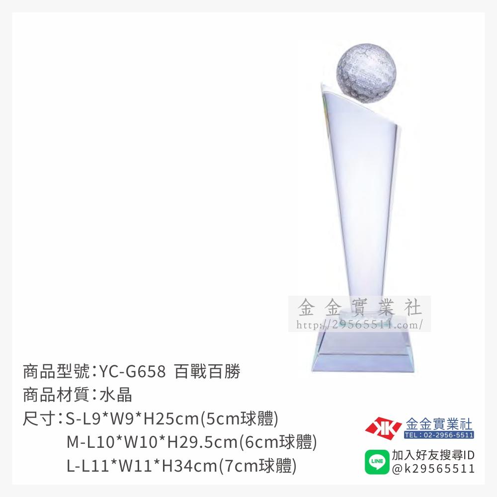 YC-G658水晶獎座-$2100~