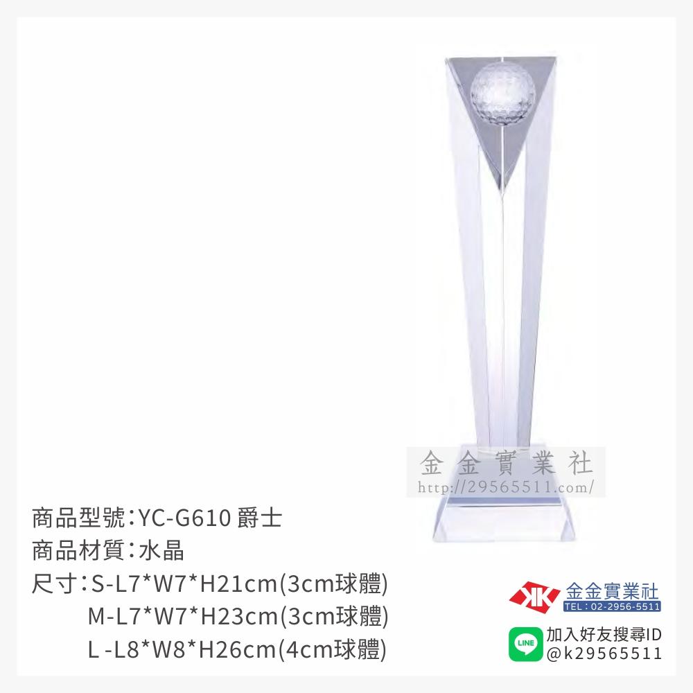 YC-G610水晶獎座-$1200~