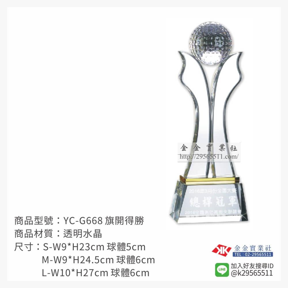 YC-G668水晶獎座-$1600~