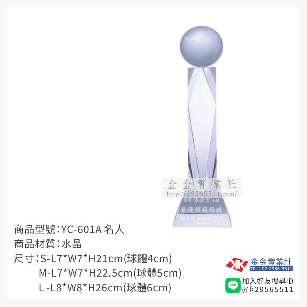 YC-601水晶獎座-$1200~