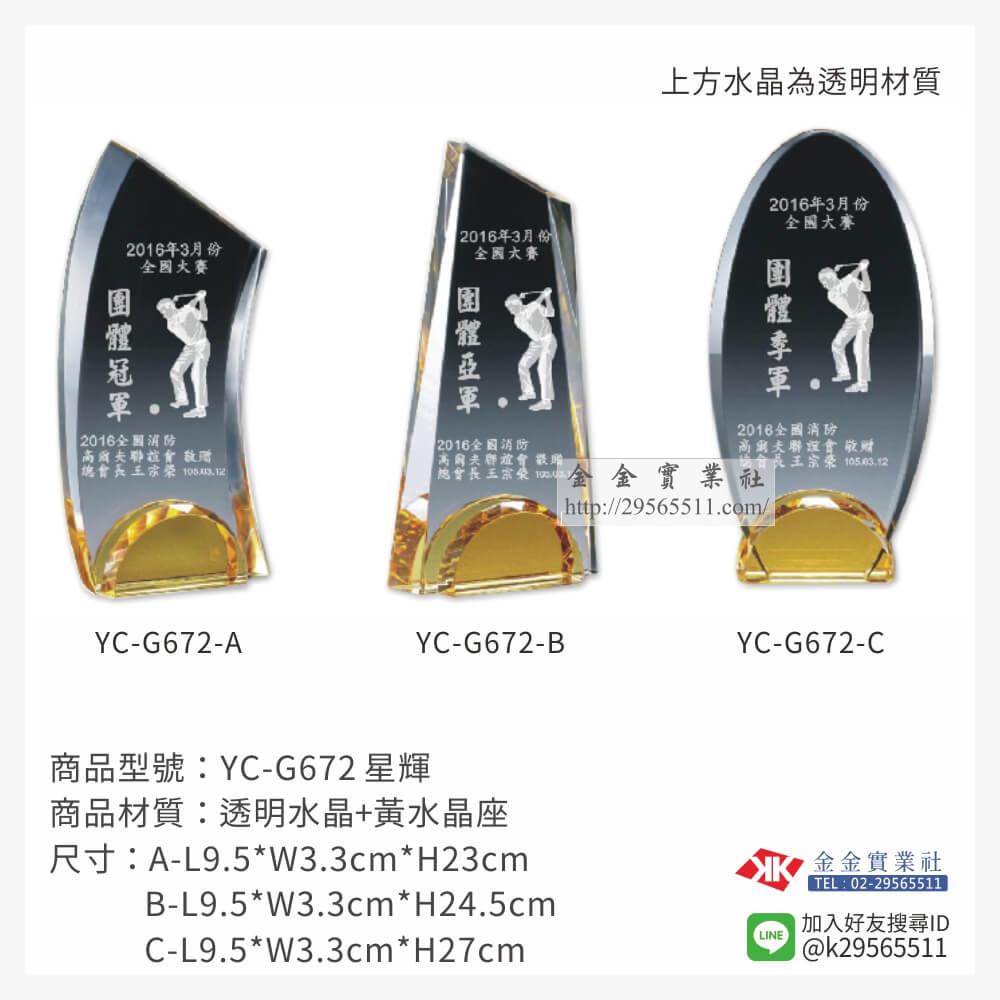 YC-G672水晶獎牌-$1500~