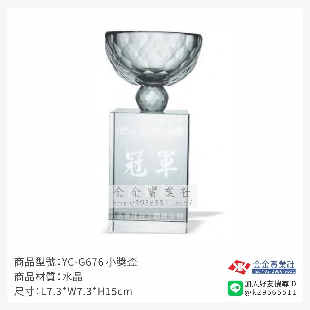 YC-G676水晶獎牌-$1320~