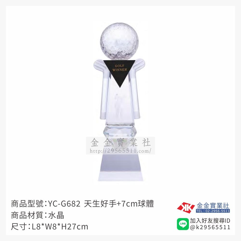 YC-G682水晶獎座-$2500~