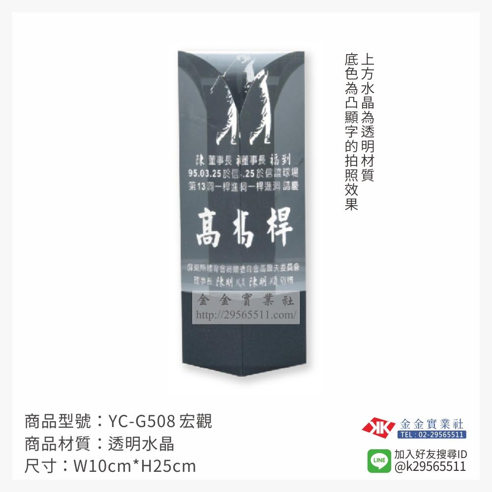 YC-G508水晶獎牌-$2400~