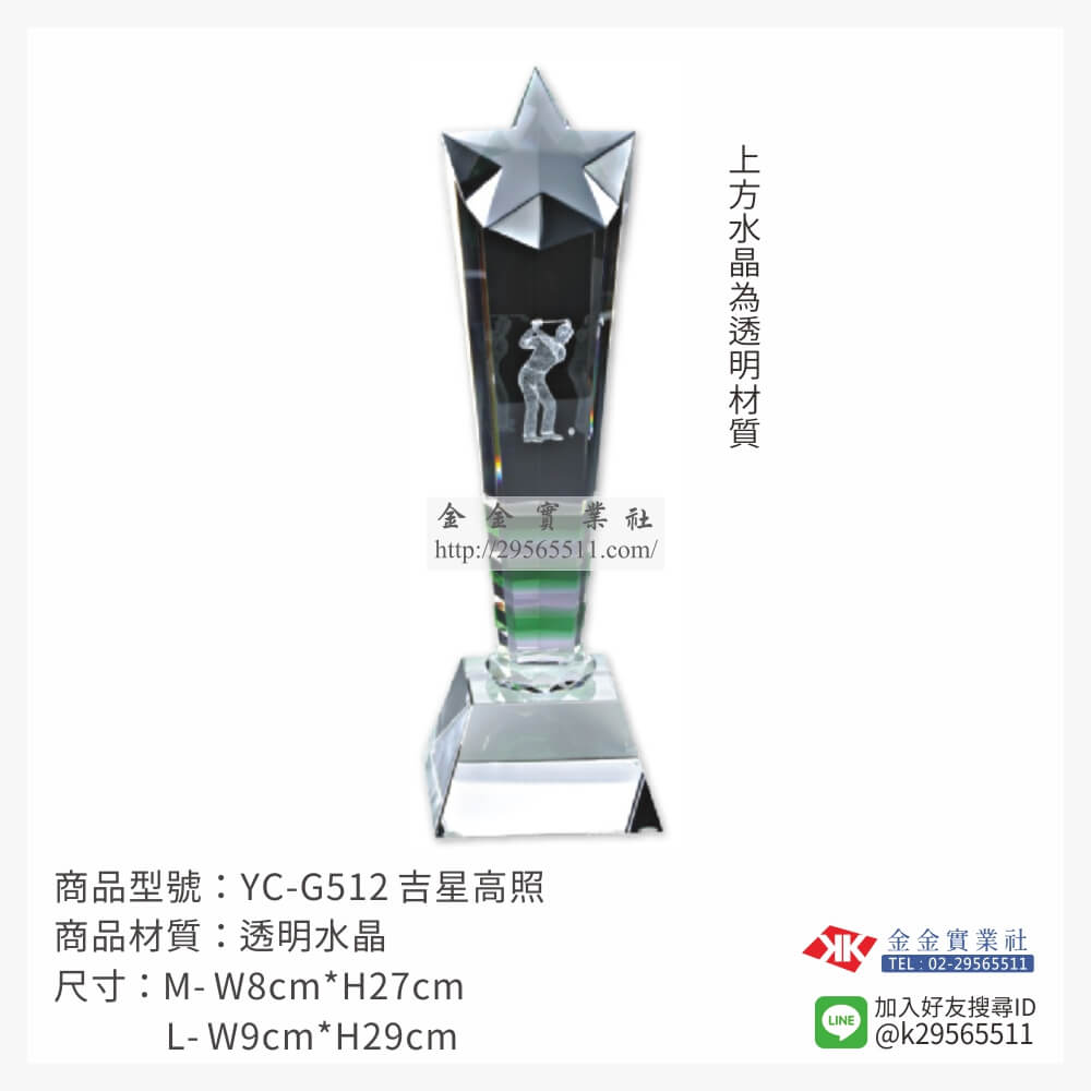 YC-G512水晶獎牌-$2200~