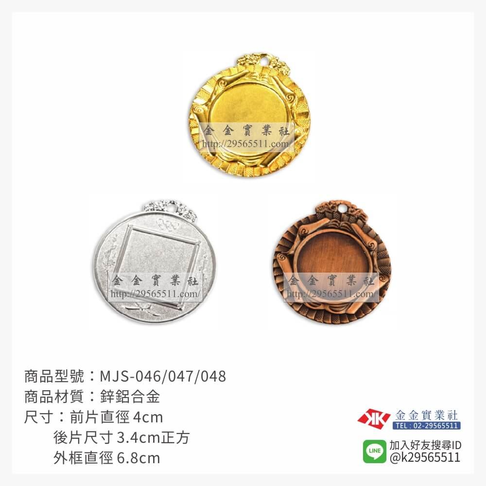 胸前運動獎牌 MJS-046/047/048