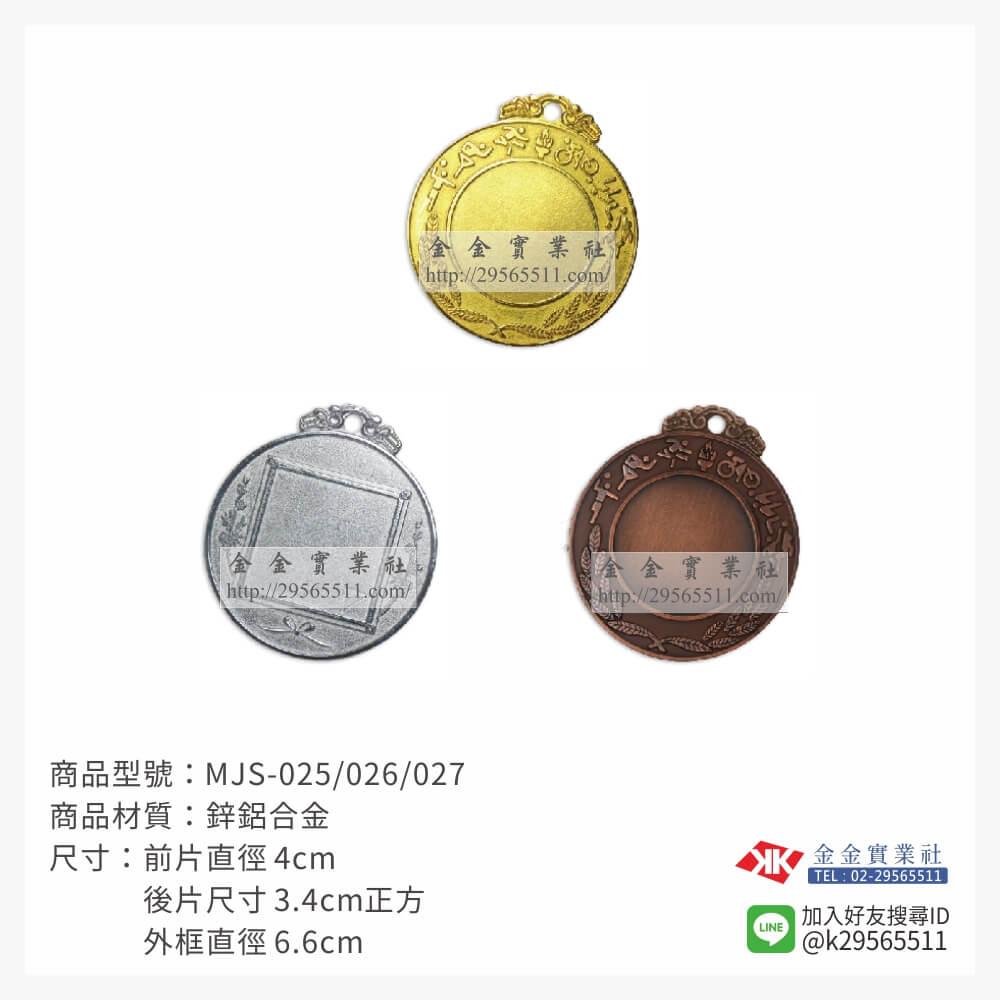 胸前運動獎牌 MJS-025/026/027