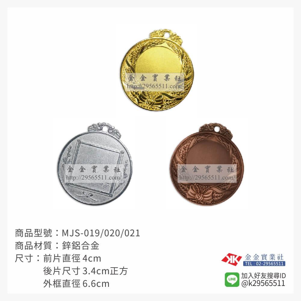 胸前運動獎牌 MJS-019/020/021