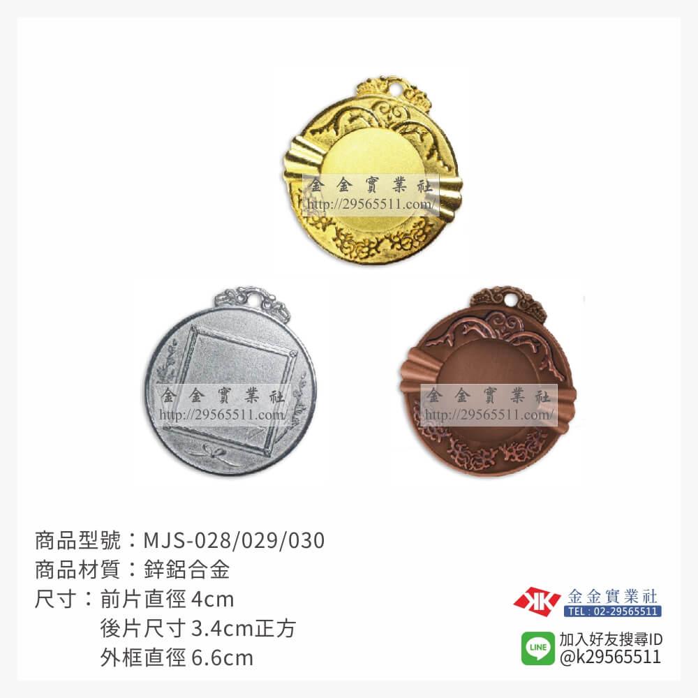 胸前運動獎牌 MJS-028/029/030