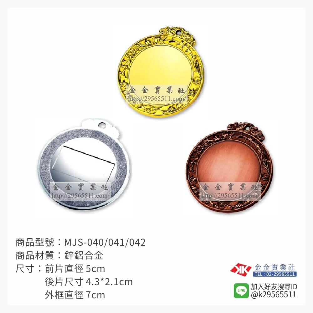 胸前運動獎牌 MJS-040/041/042