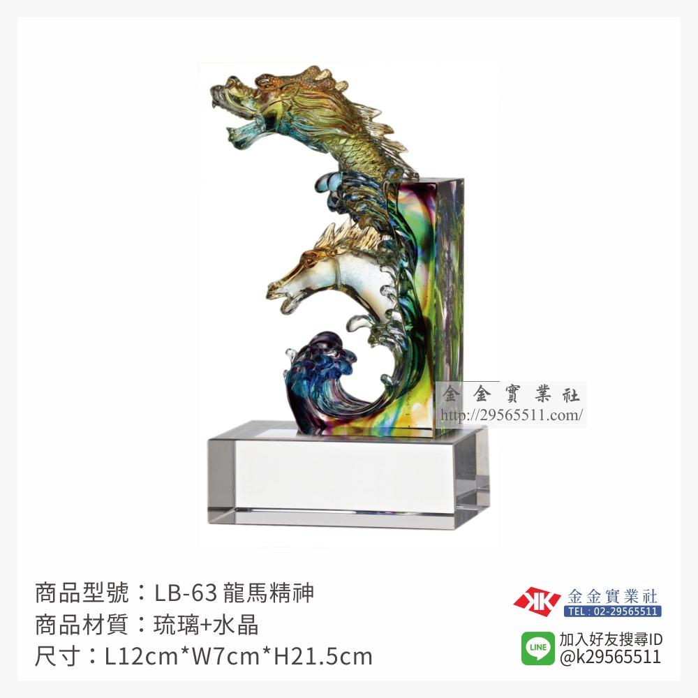 LB-63琉璃精品-$6250~