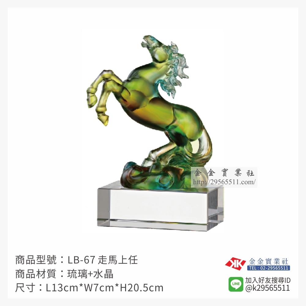 LB-67琉璃精品-$5400~