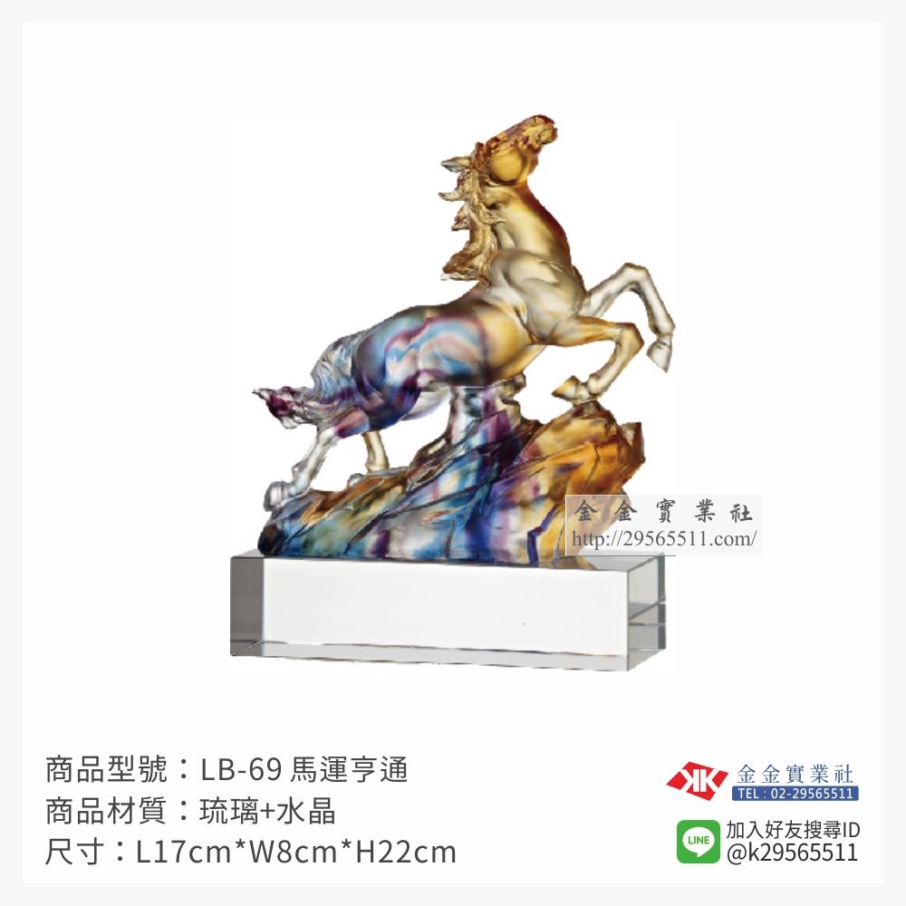 LB-69琉璃精品-$7000~