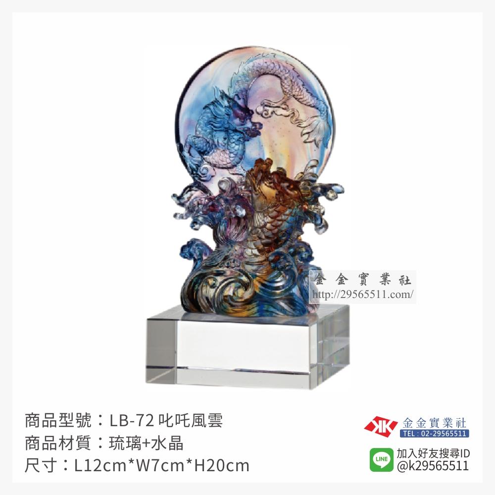 LB-72琉璃精品-$6000~