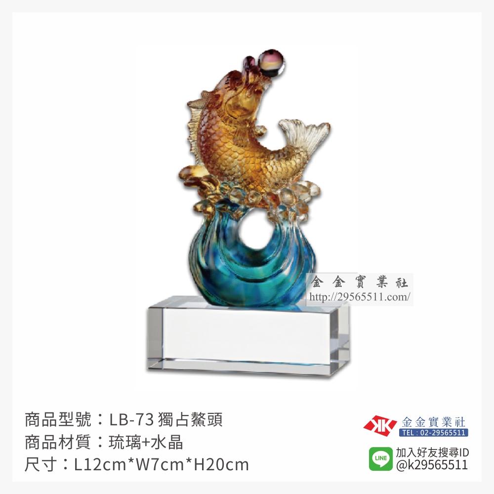 LB-73琉璃精品-$4500~