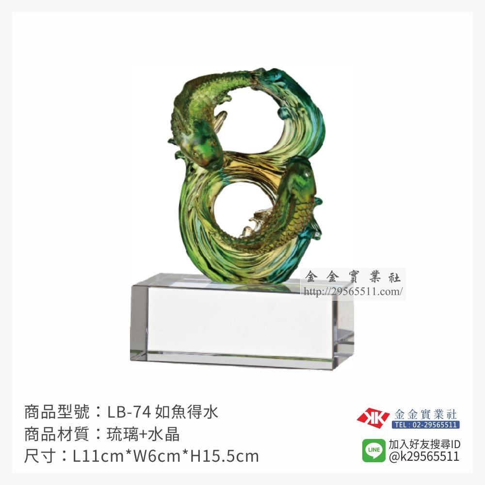 LB-74琉璃精品-$3250~