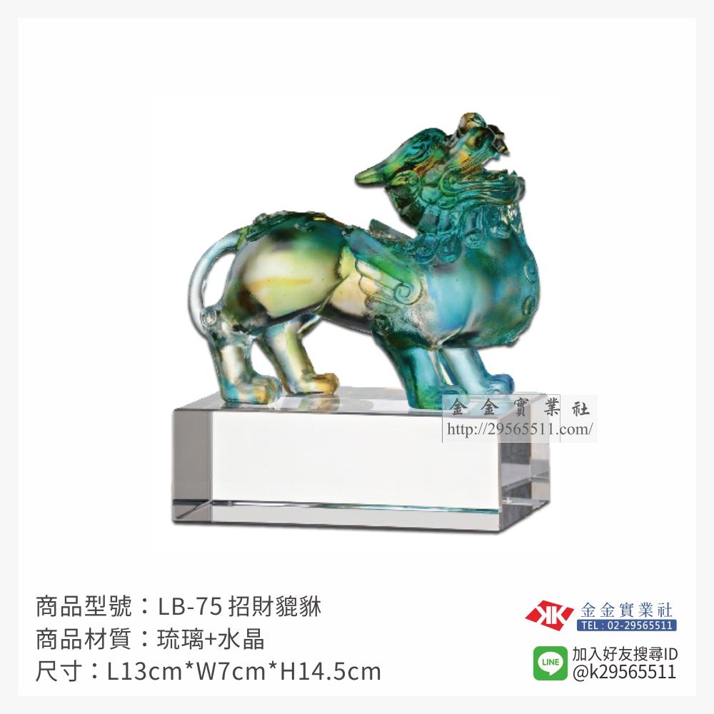 LB-75琉璃精品-$4500~