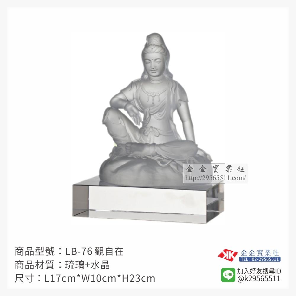 LB-76琉璃精品-$8000~