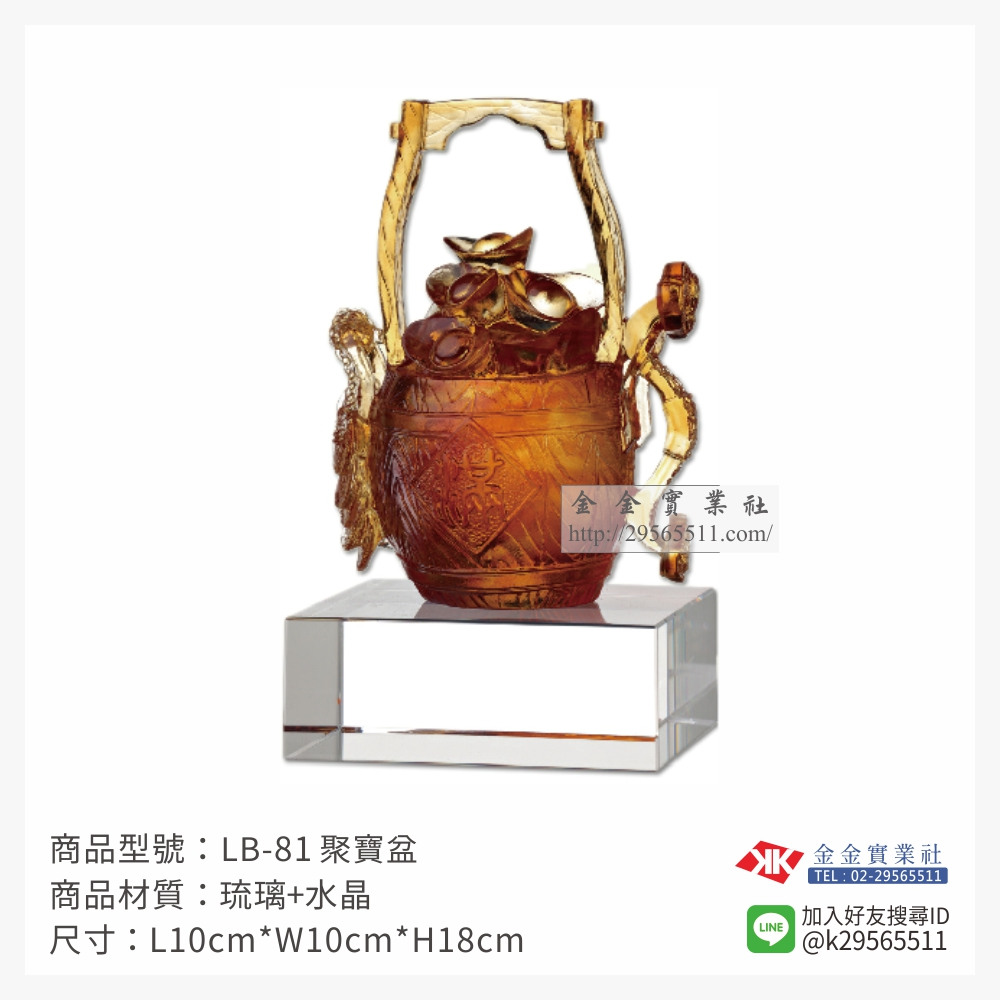 LB-81琉璃精品-$4250~
