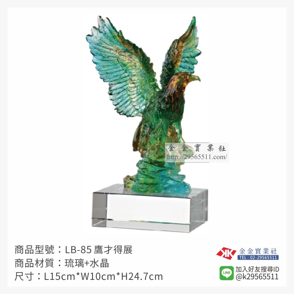 LB-85琉璃精品-$11000~