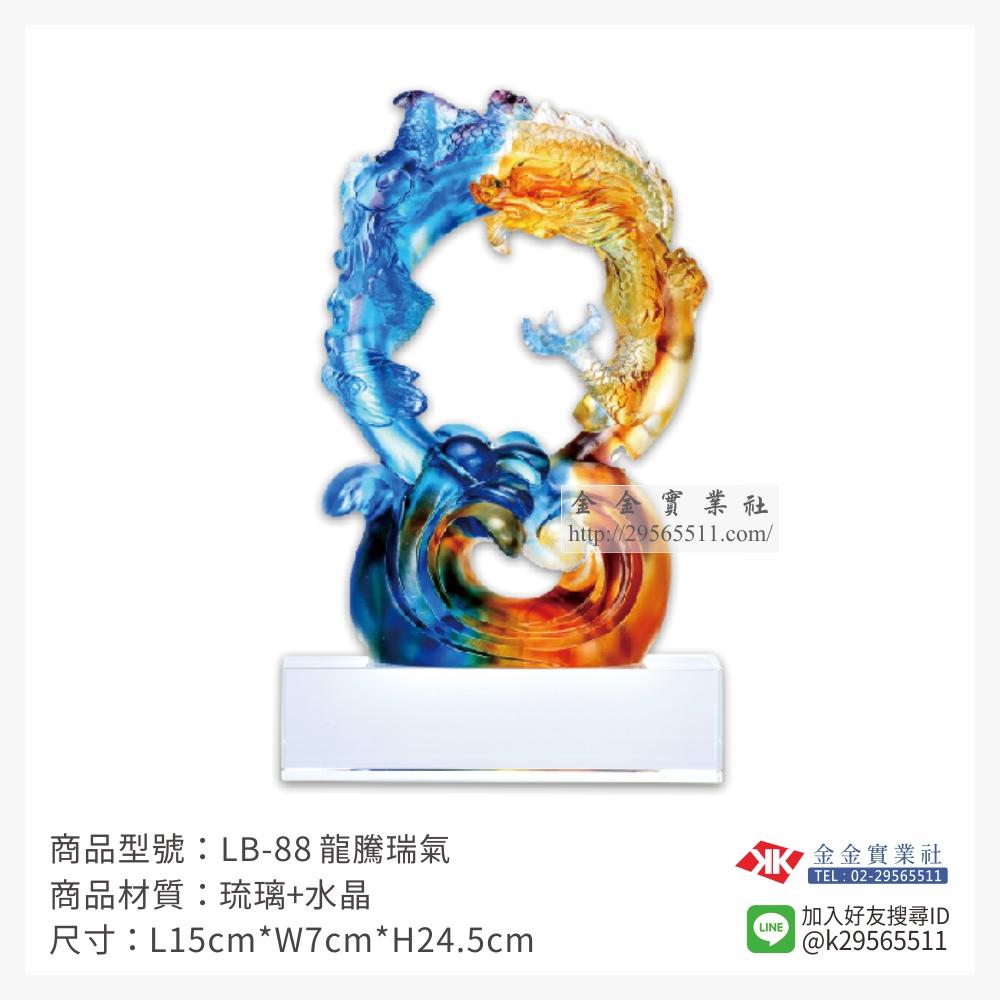 LB-88琉璃精品-$7500~