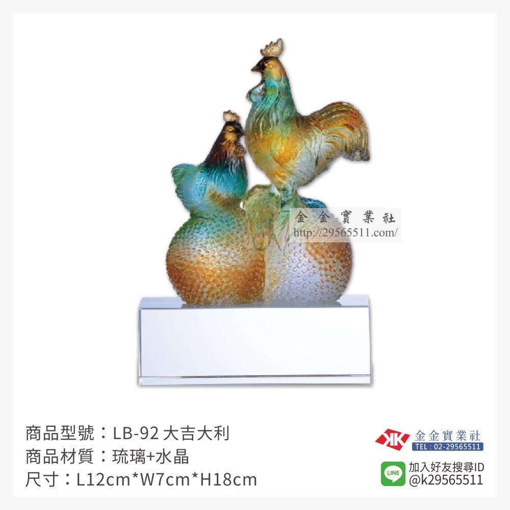 LB-92琉璃精品-$3100~