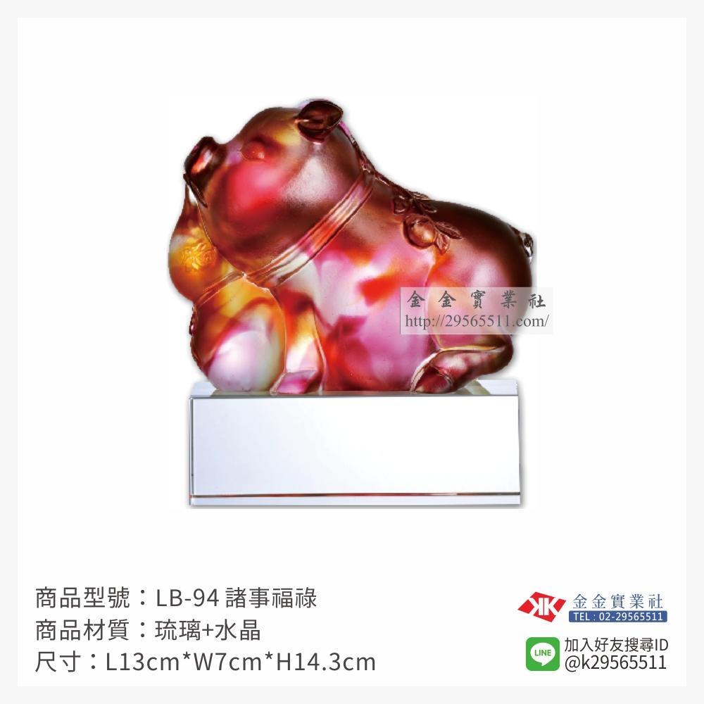 LB-94琉璃精品-$6000~