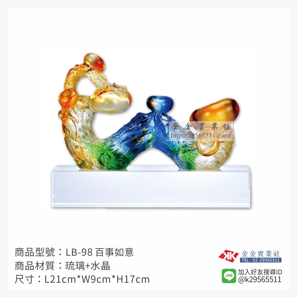 LB-98琉璃精品-$6000~