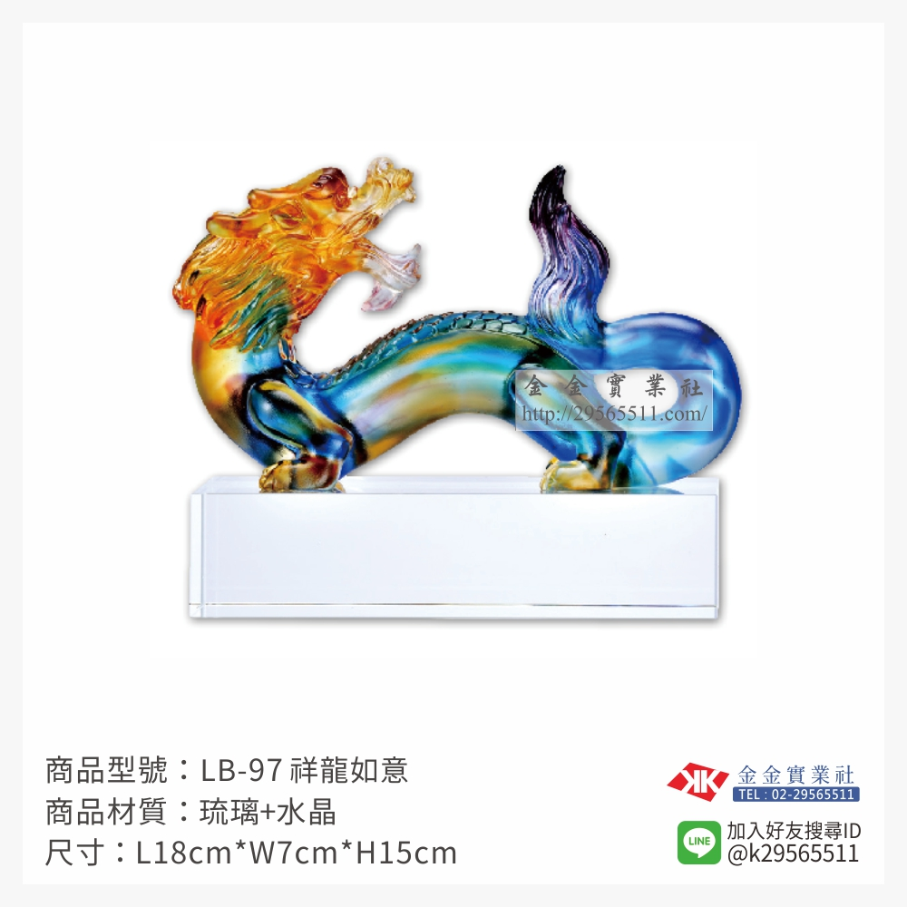 LB-97琉璃精品-$5750~