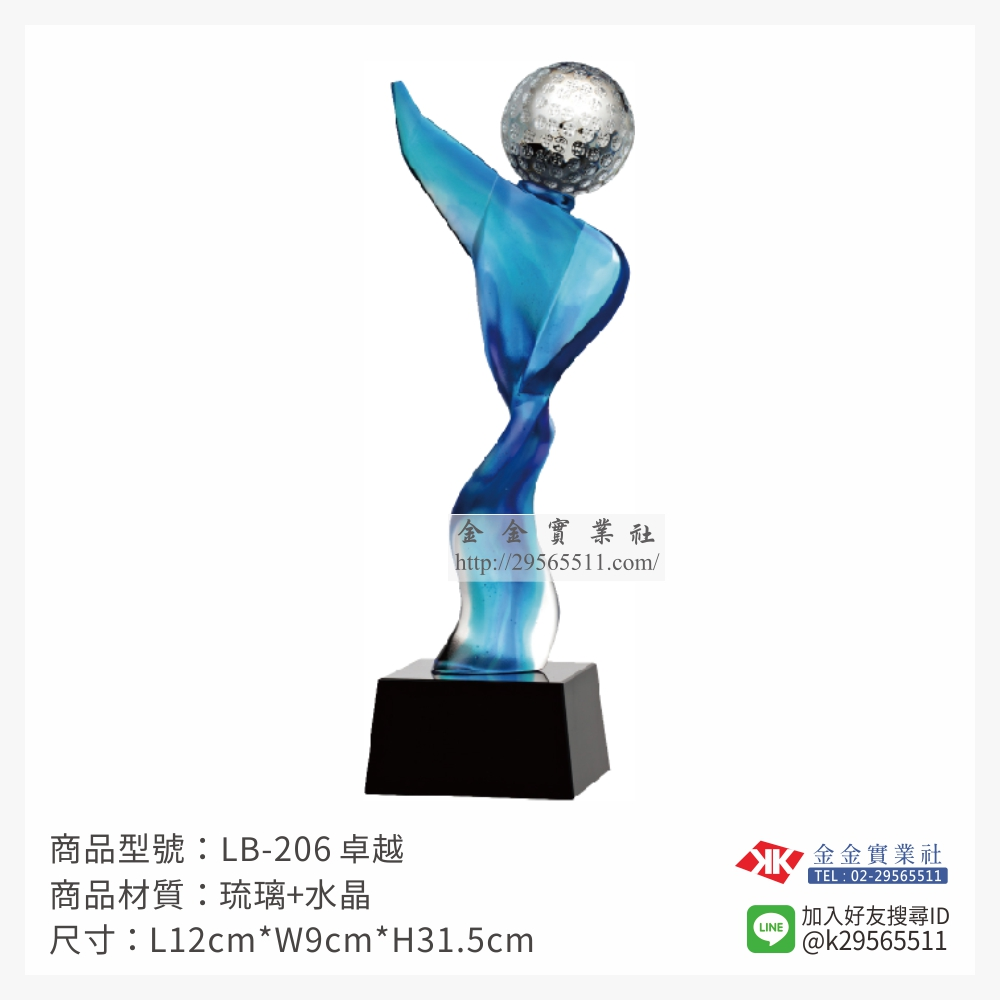LB-206琉璃造型獎座-$4750~