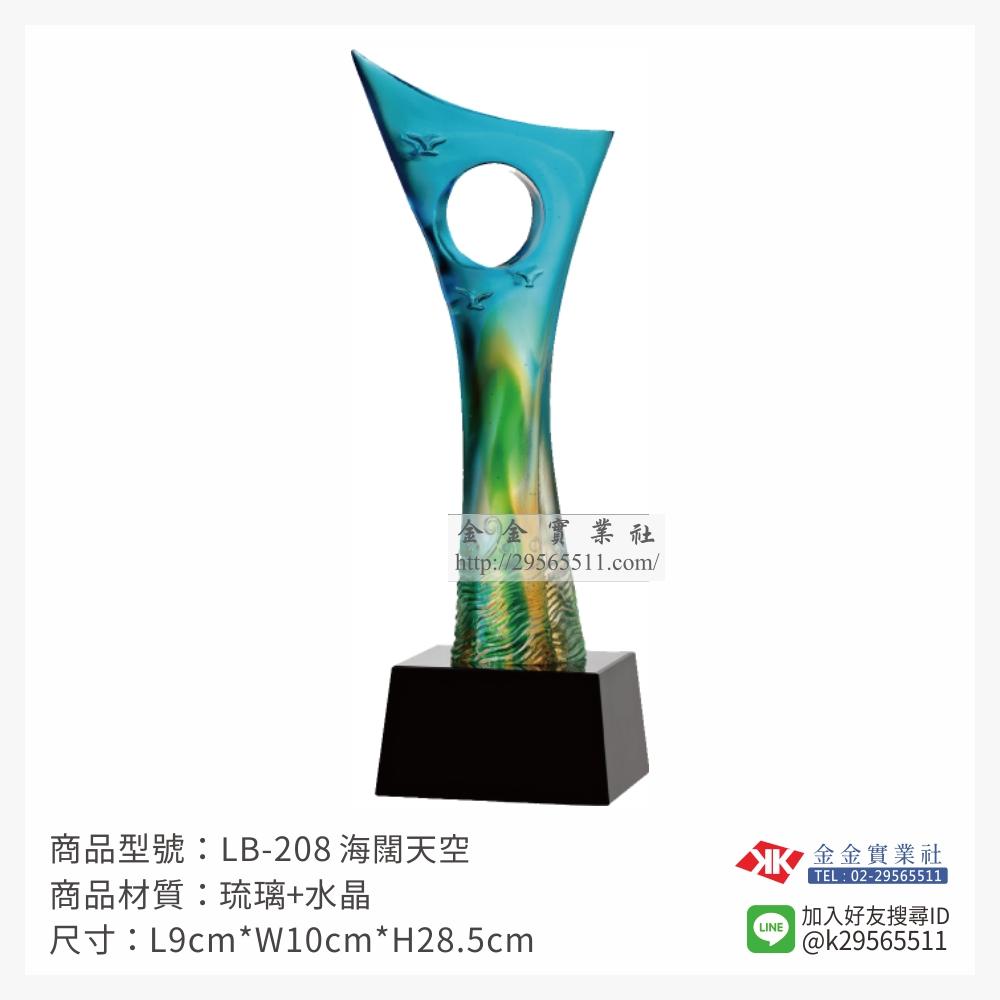 LB-208琉璃造型獎座-$4500~