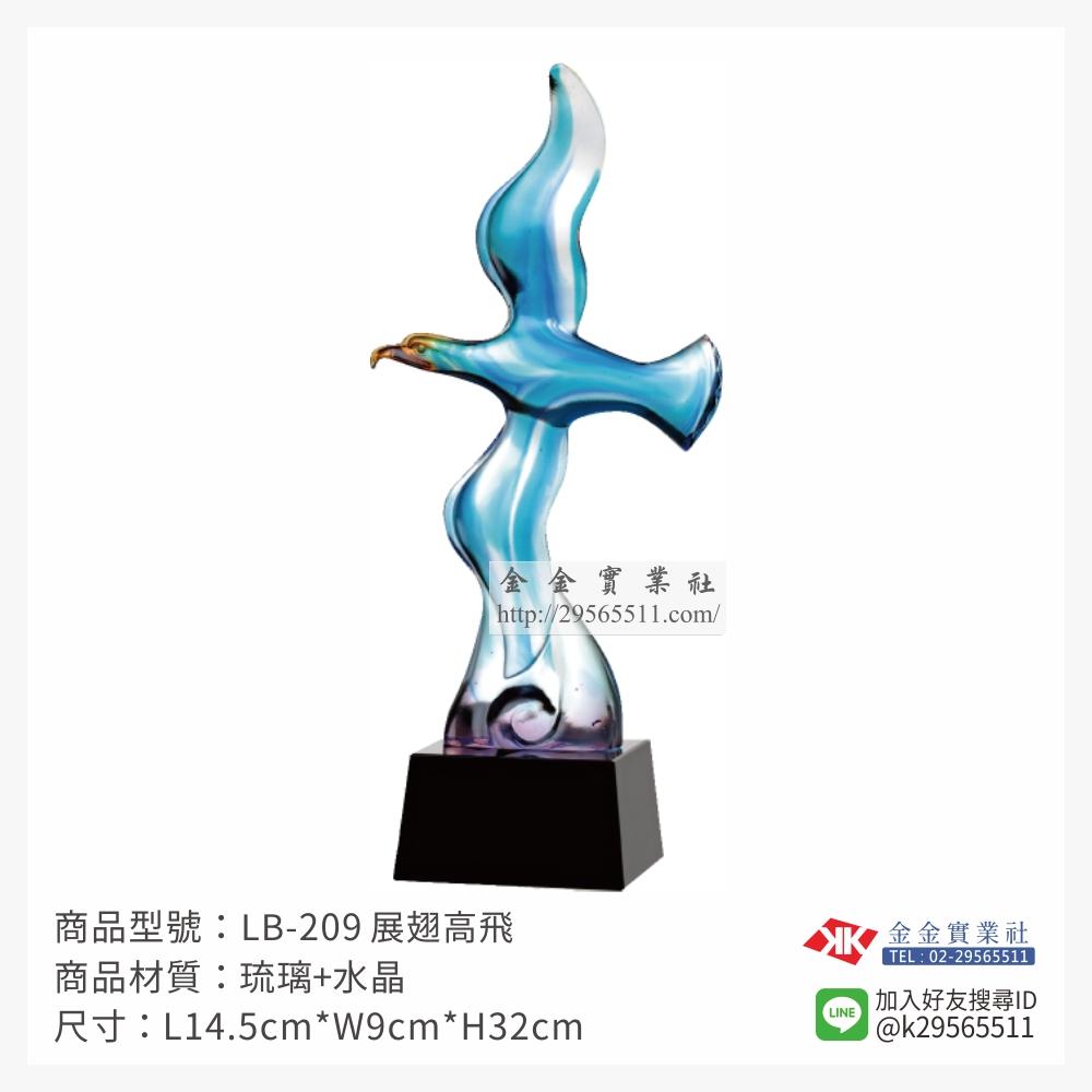 LB-209琉璃造型獎座-$4500~