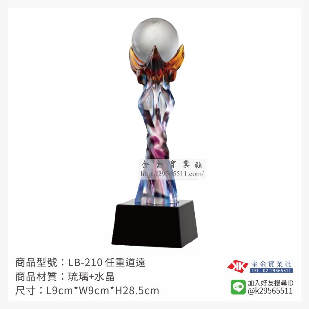 LB-210琉璃造型獎座-$4750~