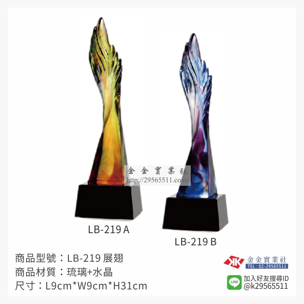 LB-219AB琉璃造型獎座-$4500~