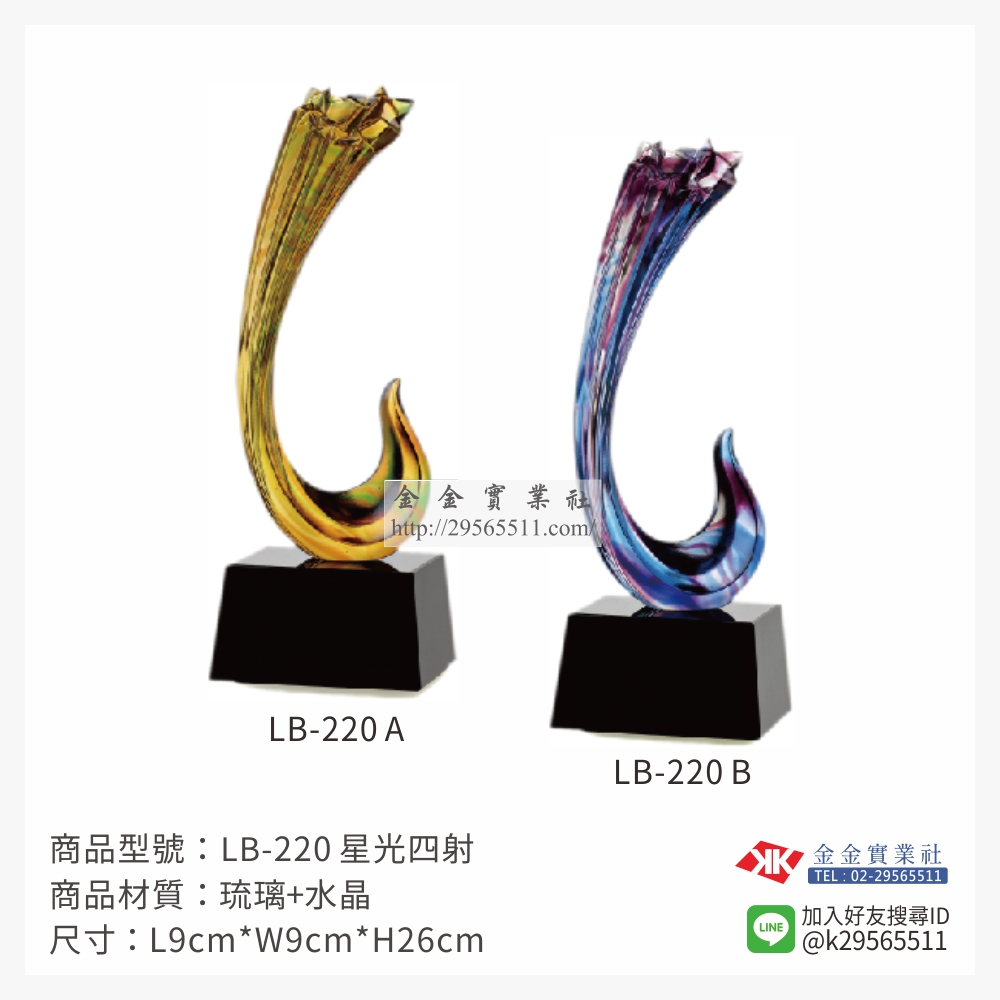 LB-220 AB琉璃造型獎座-$4500~