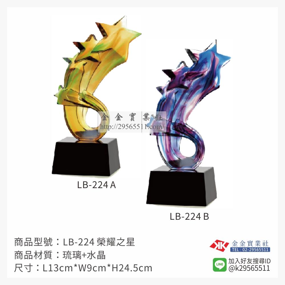 LB-224 AB琉璃造型獎座-$4500~