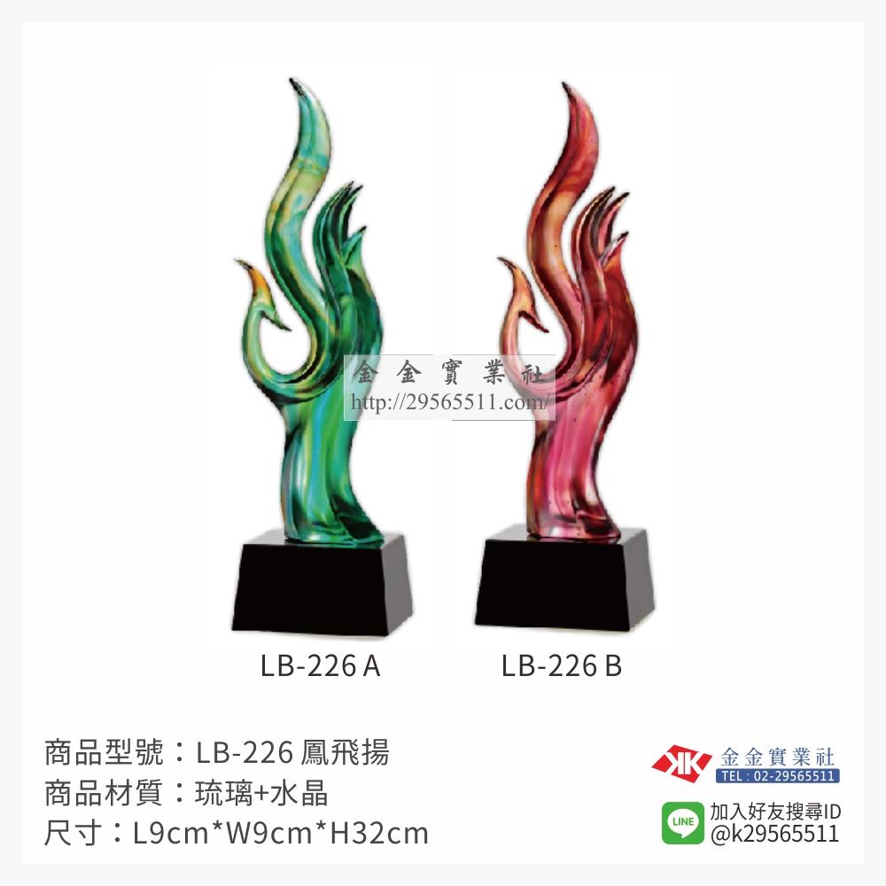 LB-226AB琉璃造型獎座-$5000~