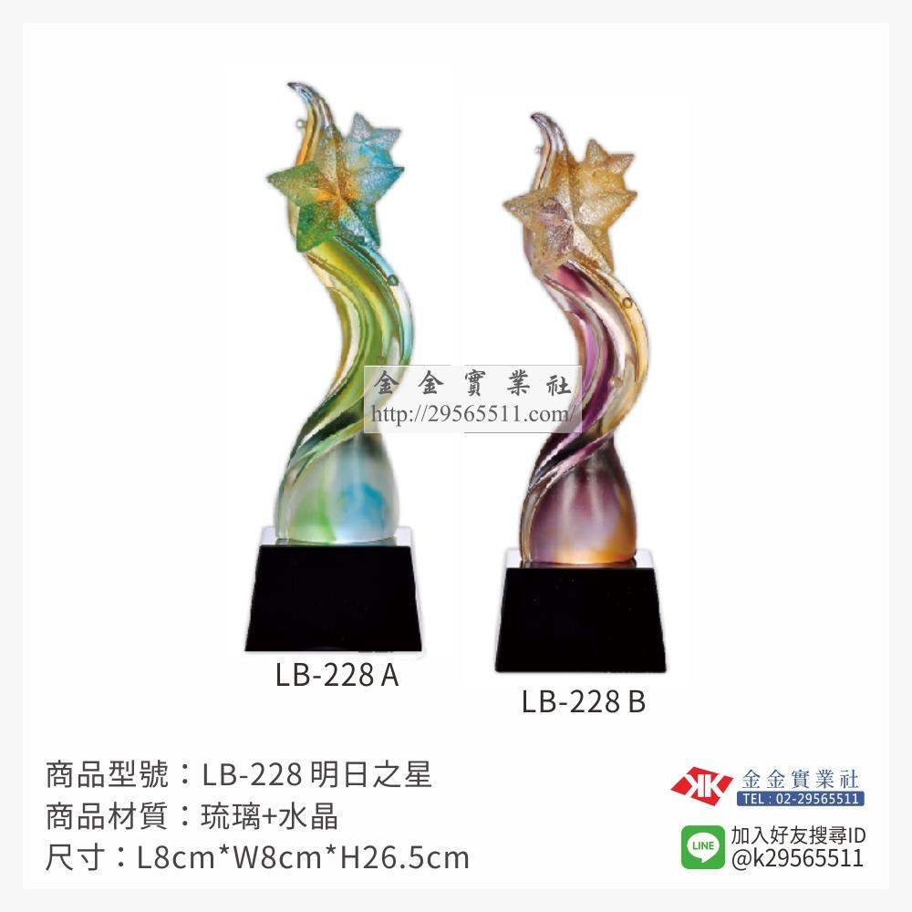LB-228AB琉璃造型獎座-$3900~
