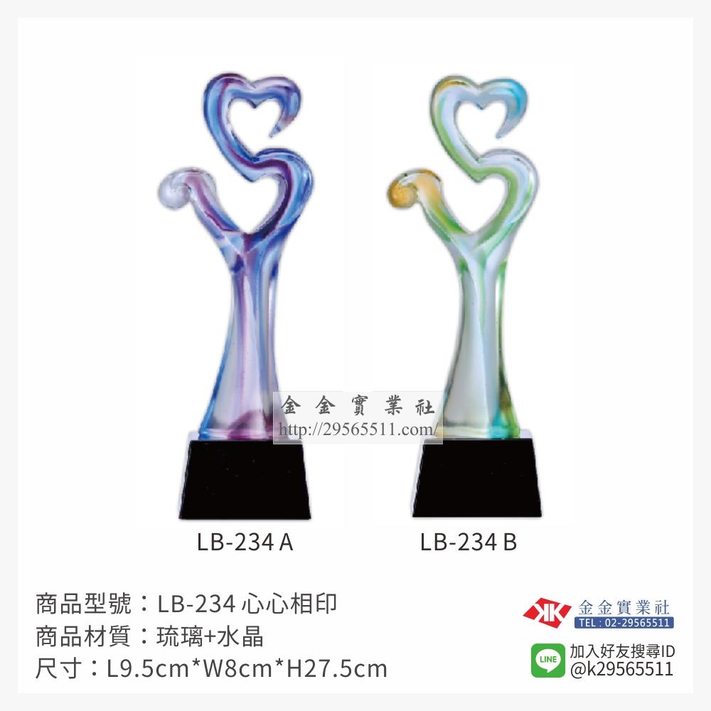 LB-234AB琉璃造型獎座-$3900~