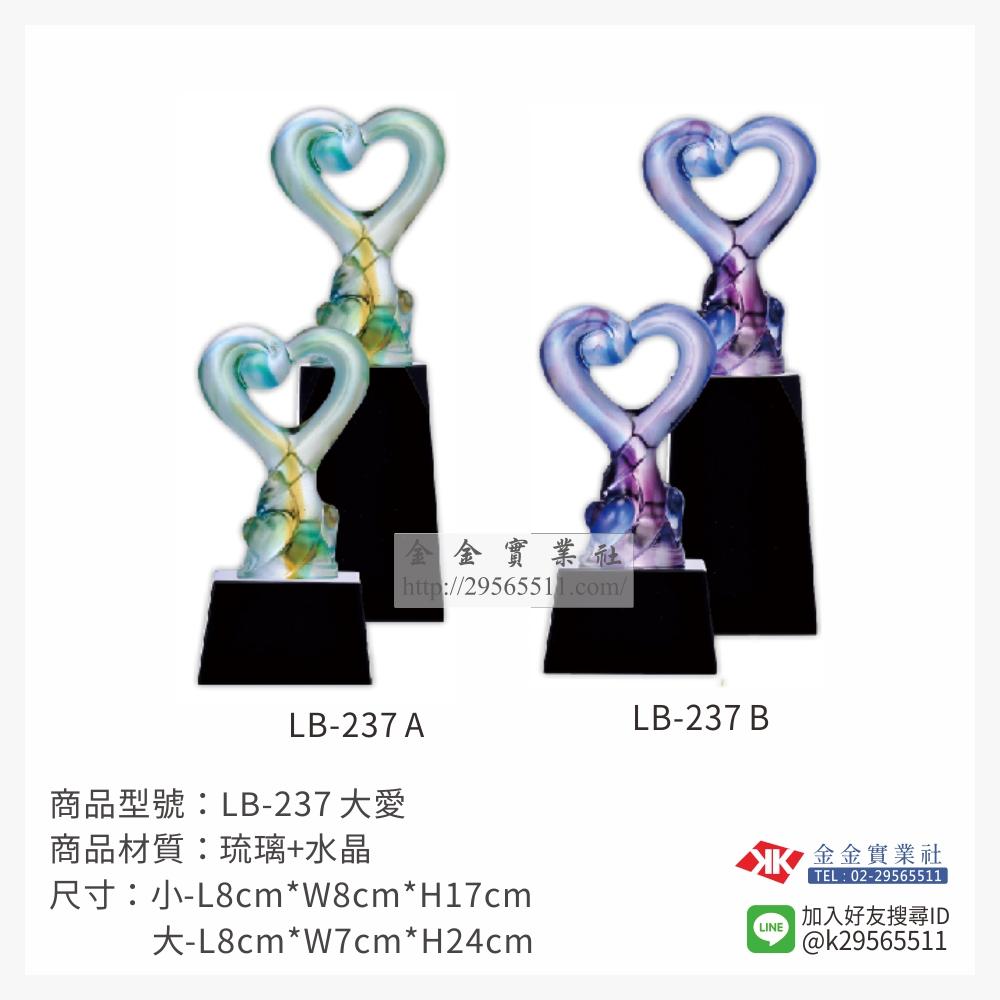 LB-237AB琉璃造型獎座-$2500~