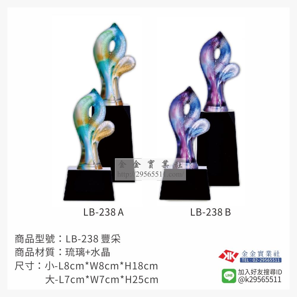 LB-238AB琉璃造型獎座-$2500~