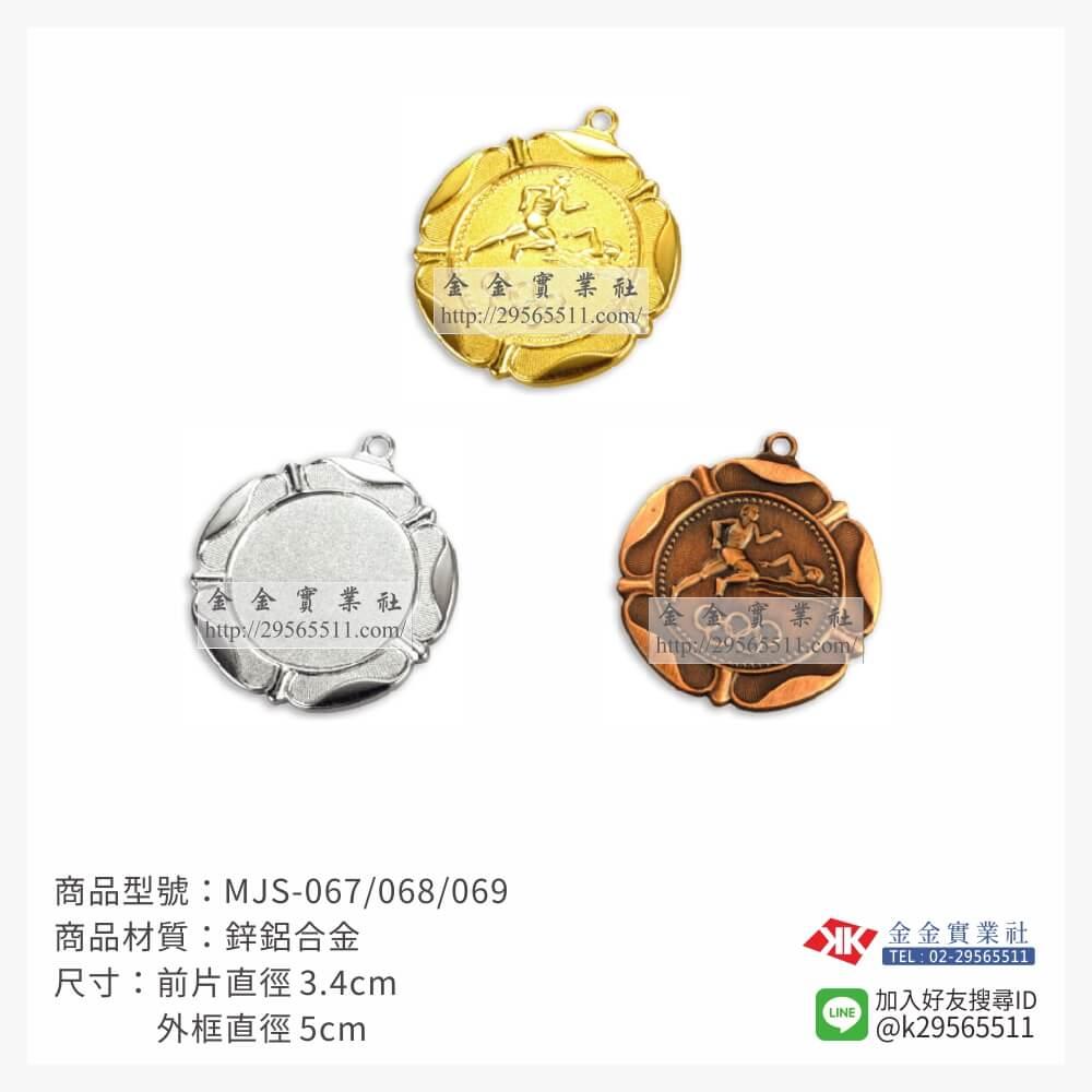 胸前運動獎牌 MJS-067/068/069