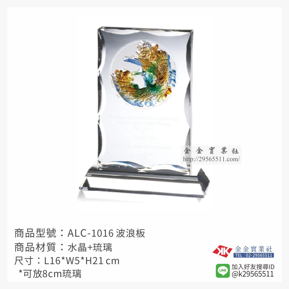 ALC-1016琉璃獎牌-$3000~