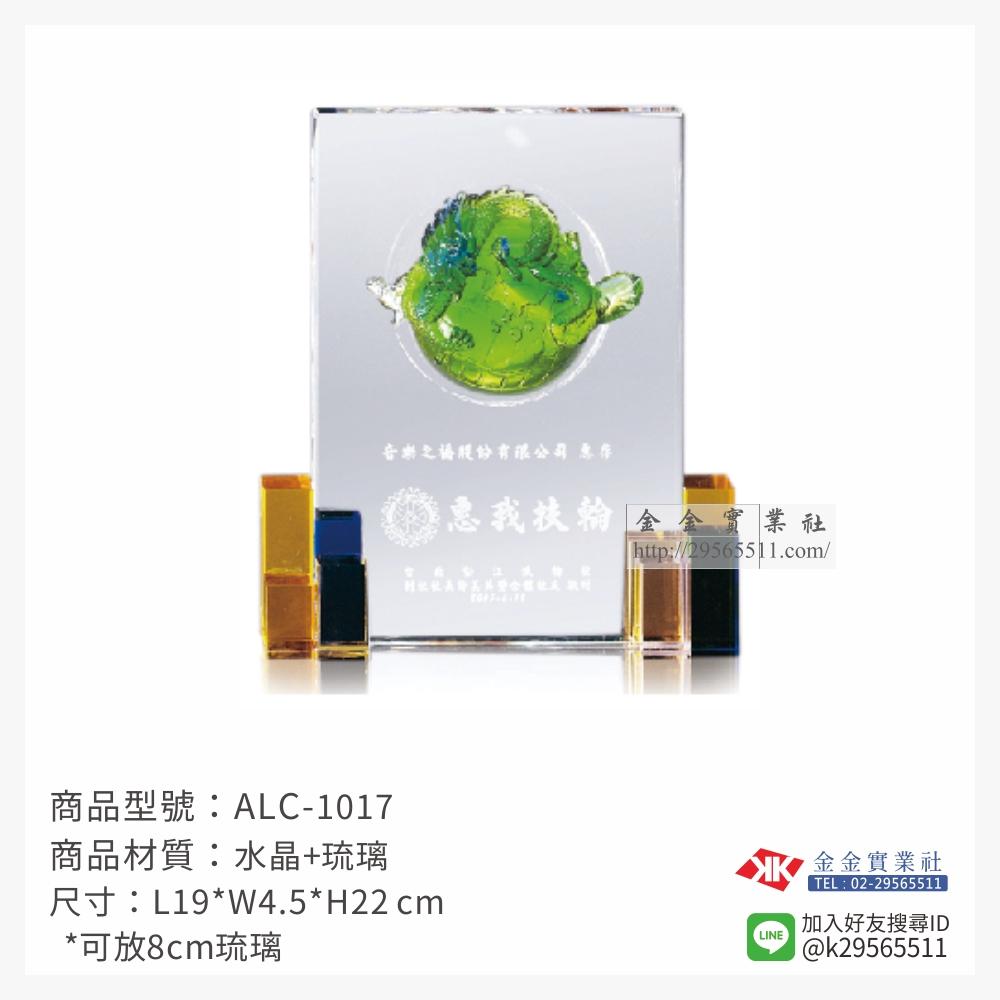 ALC-1017琉璃獎牌-$3200~