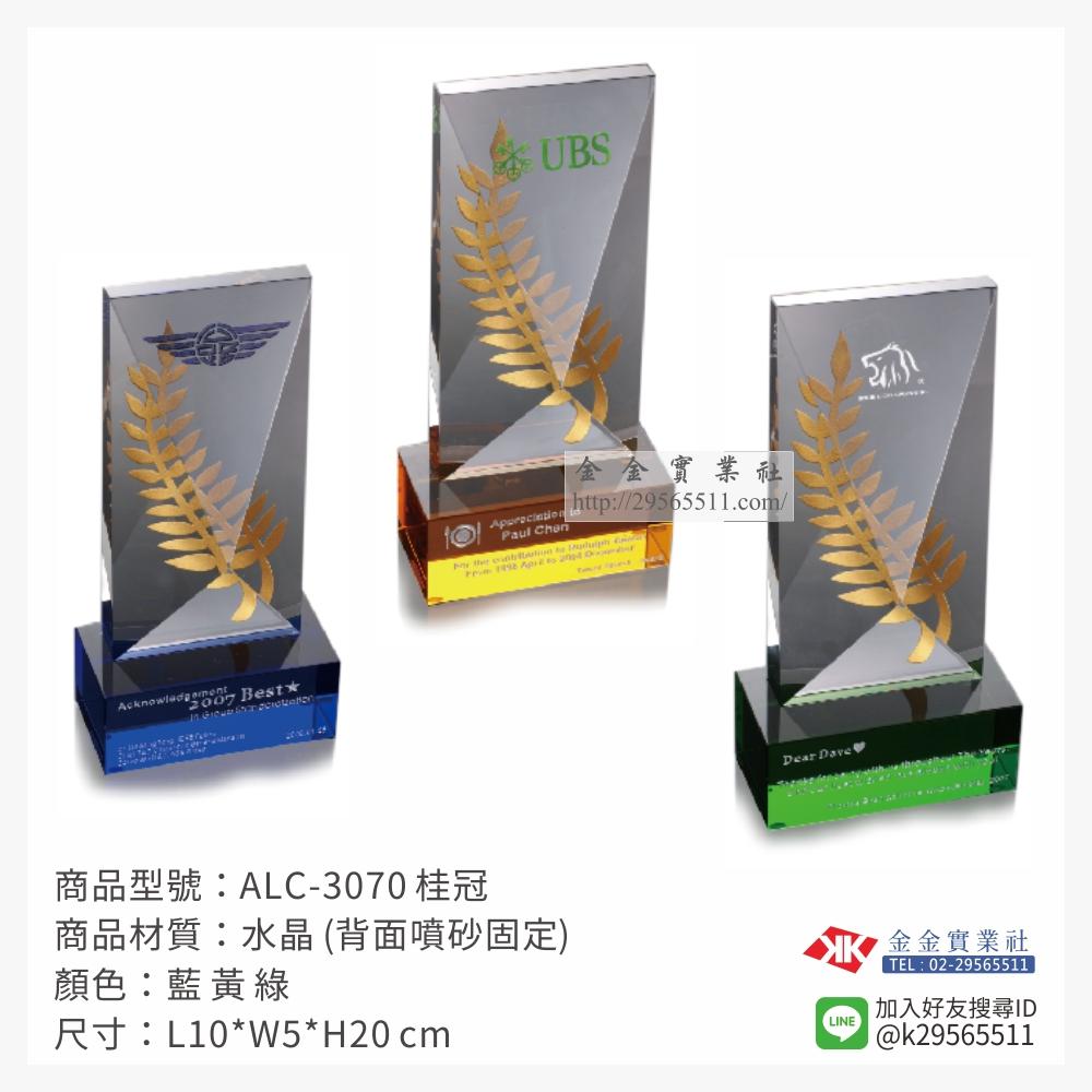 ALC-3070水晶獎座-$2100~
