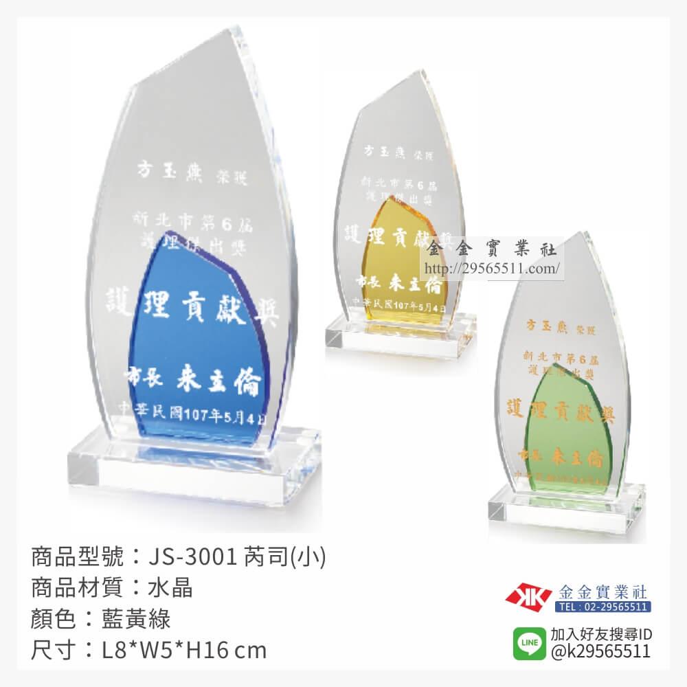 JS-3001水晶獎牌-$1310~